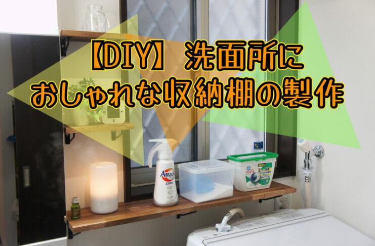 【DIY】洗面所におしゃれな収納棚の製作