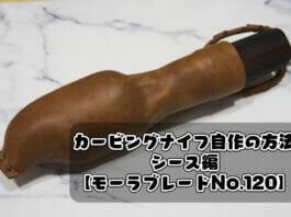 カービングナイフ自作の方法② シース編【モーラブレードNo.120】