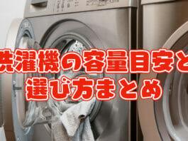 洗濯機の容量目安と選び方まとめ