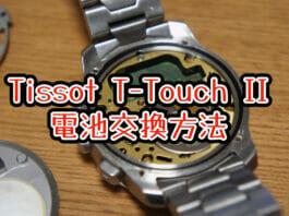 Tissot T-Touch II の電池交換方法