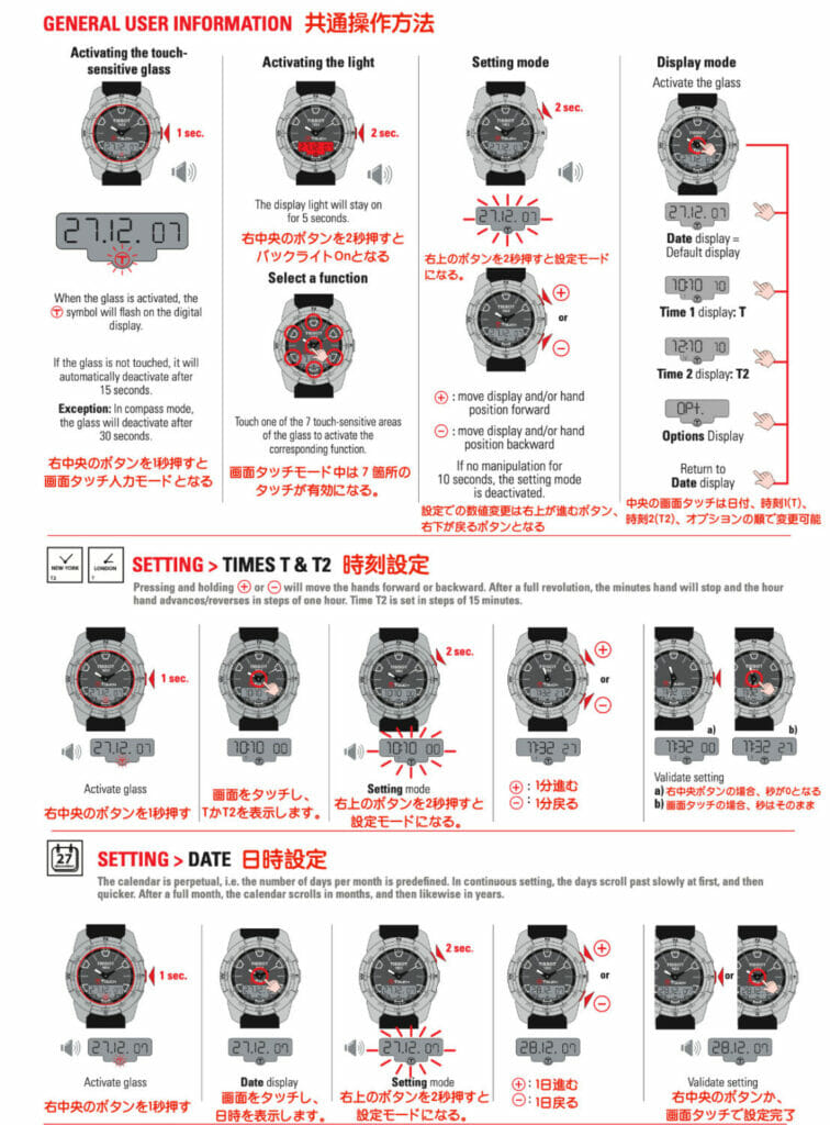 Tissot T-Touch 2 操作マニュアル1