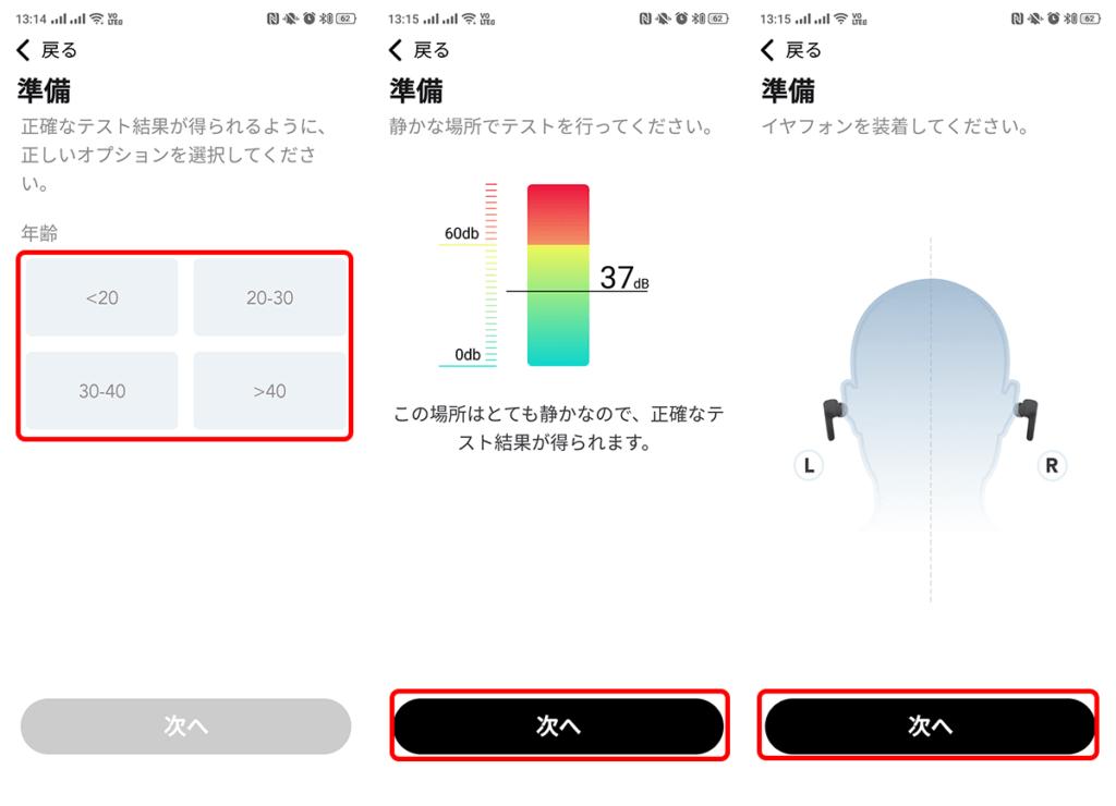 Soundcore アプリ 設定 3