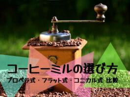 コーヒーミルの選び方 プロペラ式・フラット式・コニカル式 比較