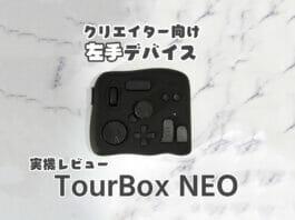 TourBox NEO 実機レビュー ~クリエイター向け左手デバイス~