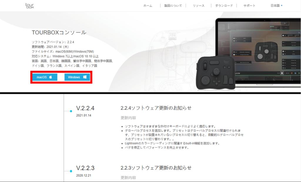 TourBox Consoleのダウンロード方法
