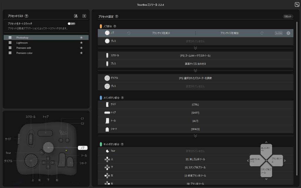TourBox Consoleのメイン画面