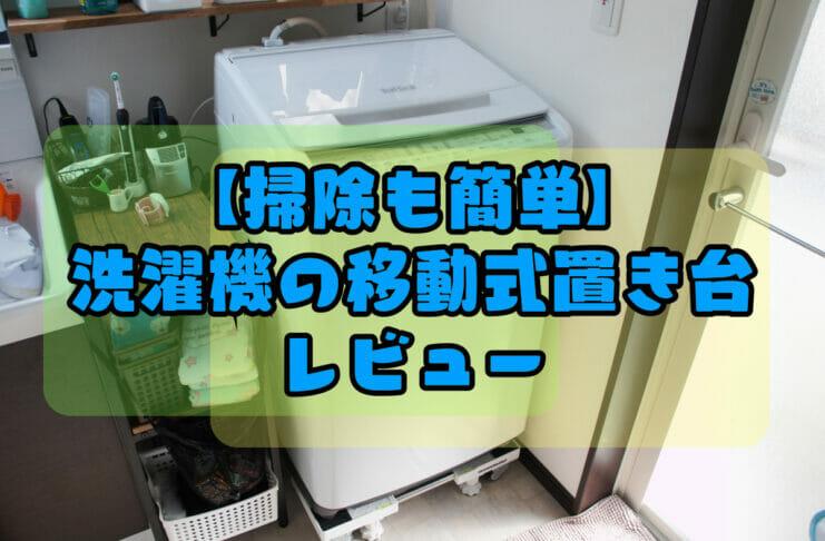 【掃除も簡単】洗濯機の移動式置き台 レビュー