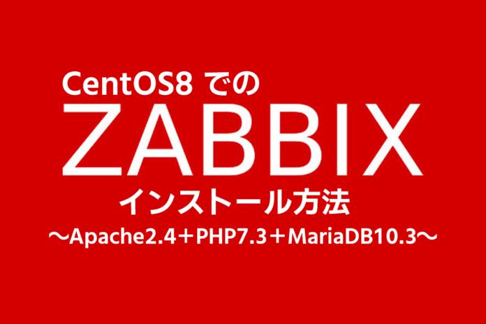 CentOS8 での Zabbix 5.0 インストール方法 ~Apache2.4+PHP7.3+MariaDB10.3~