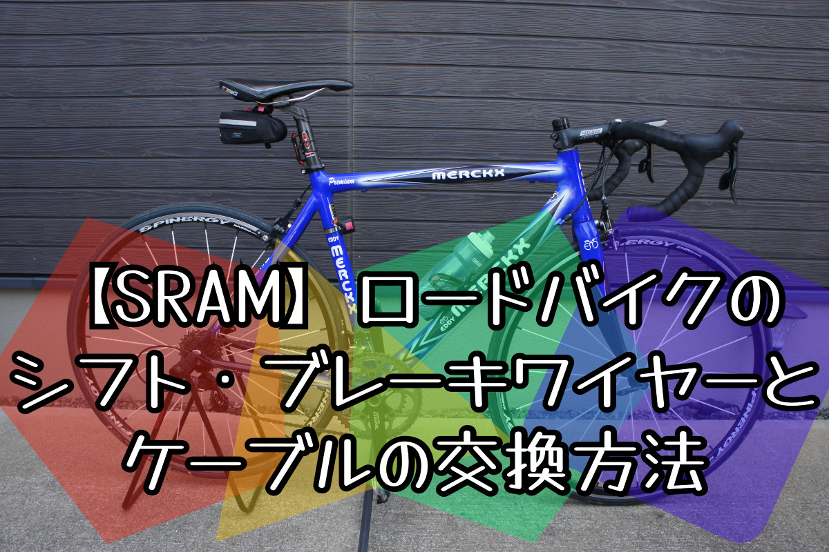 【SRAM】ロードバイクのシフト・ブレーキワイヤーとケーブルの交換方法