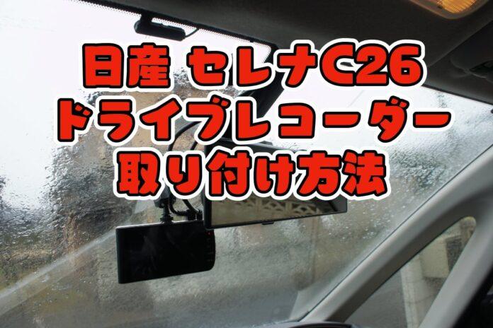 セレナC26 ドライブレコーダー取り付け方法