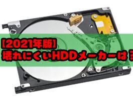 【2021年版】壊れにくいHDDメーカーは?