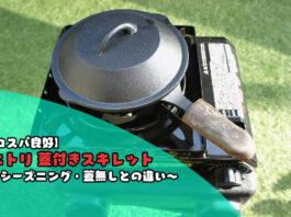 【コスパ良好】ニトリ 蓋付きスキレット レビュー 〜シーズニング・蓋無しとの違い〜