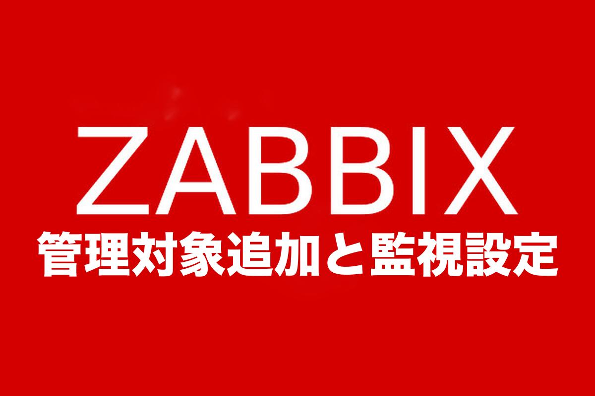 Zabbix 5.0での管理対象追加と監視設定