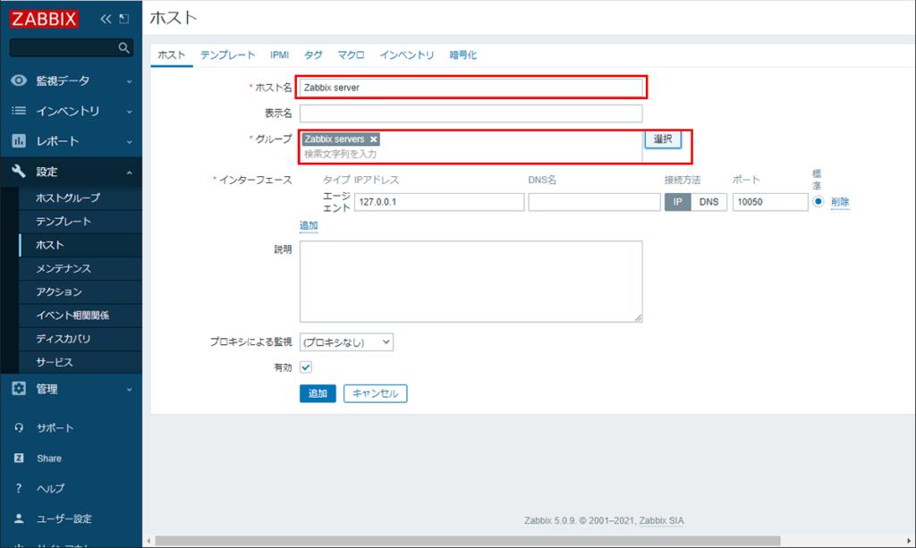 Zabbix 管理対象追加方法2