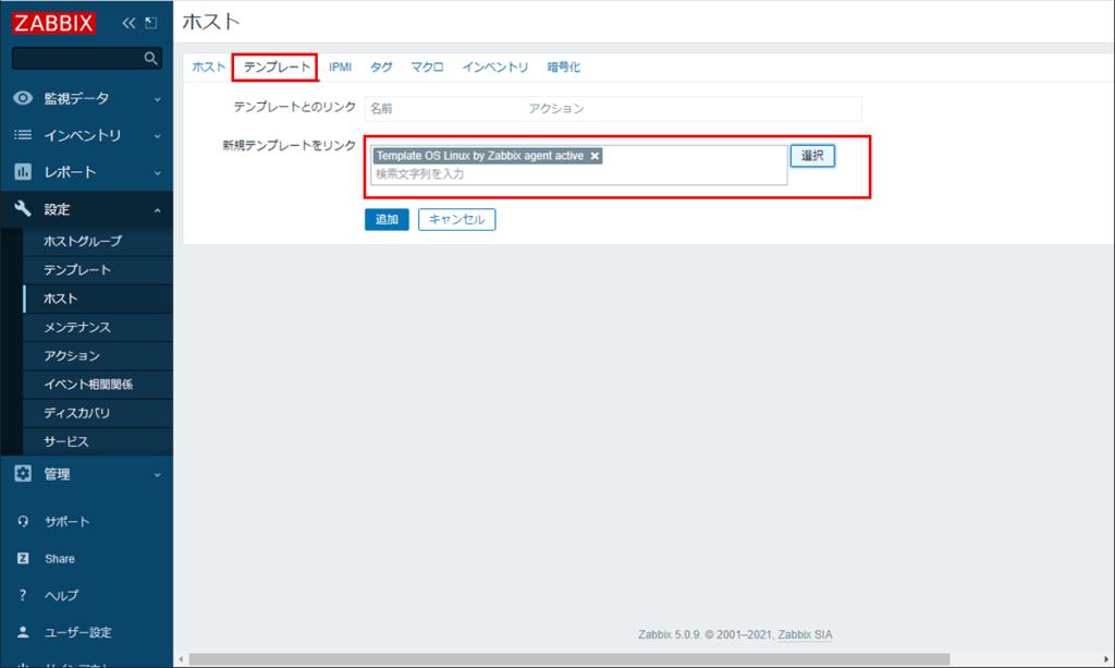 Zabbix ホスト毎の管理項目の追加