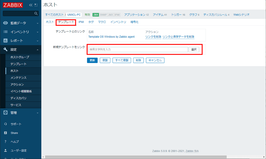 Zabbix でのWindowsの監視追加2