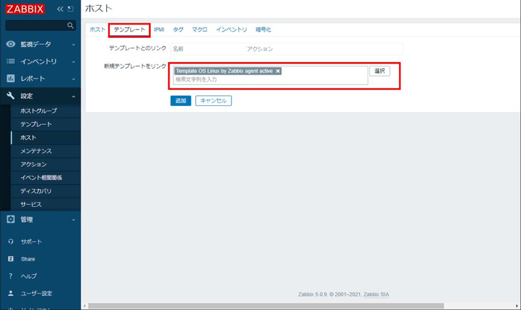 Zabbix でのLinuxの監視追加2