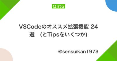 VSCodeのオススメ拡張機能 24 選 (とTipsをいくつか) - Qiita