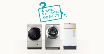 我が家の適性容量は? | 洗濯乾燥機の賢い選び方 | 洗濯機・衣類乾燥機 | Panasonic