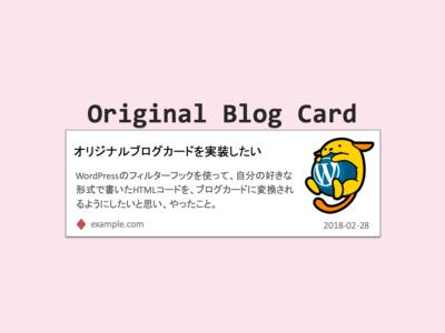 【WP】プラグインなしで内部&外部リンクのブログカードを実装する方法