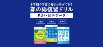 春の総復習ドリル PDF・音声データ